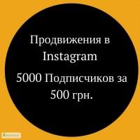 5000 Подписчиков в Instagram за 500 грн