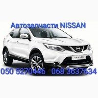 Запчасти Nissan Juke Juke New Qashqai New X-Trail New Terrano New Micra Murano