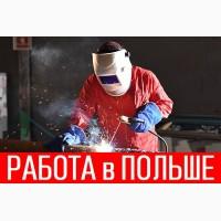 Работа Польша Сварщик 135, Легальная работа для Украинцев