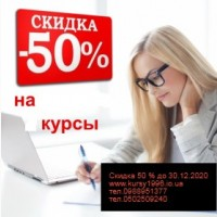 Скидка 50% на обучения по всем профессиям Киев
