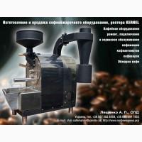 Професійне обладнання для обсмажування кави