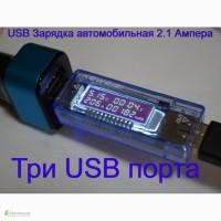 Автомобильная USB зарядка на три выхода, реальных 2.1 Ампера. Отличное качество