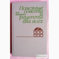 Полезные советы и рецепты для всех. Автор: П. Миладинов