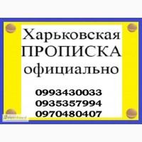 Регистрация места жительства (прописка) в Харькове по реальному адресу