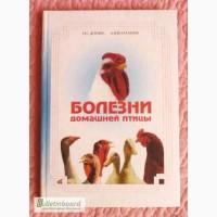 Болезни домашней птицы. Авторы: Н.Доник, А.Колганов