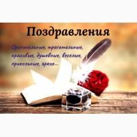 Поздравления на заказ Харьков. Пишу стихи на заказ Украина