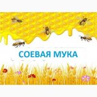 Белково-витаминная добавка соевая мука, соєве борошно, для пчел
