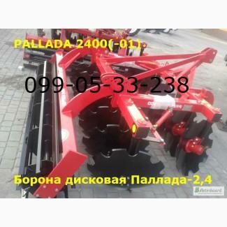 PALLADA 2400(-01) Борона дисковая Паллада-2, 4