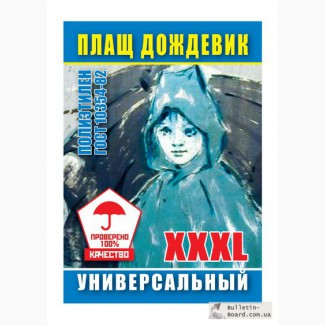 Дождевики в Харькове