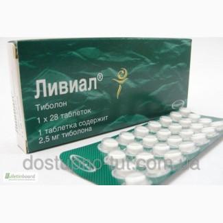 Продам Ливиал 2, 5 мг 28 таблеток MSD (Канада) и Органон (Нидерланды)