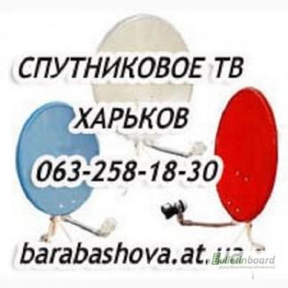 Ремонт спутниковых антенн тарелок в Харькове Установка спутниковых антенн в Харькове