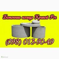 Хотите купить кольца колодезные (бетонные)