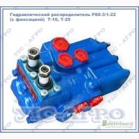 Гидрораспределитель Т-16, Т-25, Р80-3/1-22, Гидросила