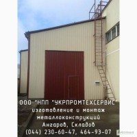 Строительство, реконструкция и ремонт складов, ангаров, зданий, цехов