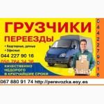 Экспресс-Доставка грузов Киев область Украина Газель до 1, 5 тонн Грузчик упаковка