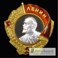 Куплю ордена медали награды Киев Украина продать ордена медали киев куплю награды