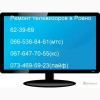 Ремонт телевизоров, мониторов в г. Ровно