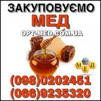 Закуповуємо мед оптом. Черкасська, Кіровоградська обл. ОПТ-МЕД