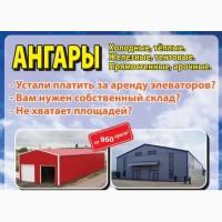 Строительство ангаров под ключ - вся Украина