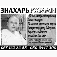 Харьковский целитель. Знахарь Роман