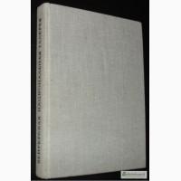 Венгерская Национальная Галерея.Книга-альбом