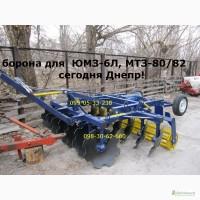 Борона АГД-2, 1-2.5 для трактора ЮМЗ-6Л, МТЗ-80/82 сегодня Днепр! Продам срочно борону для