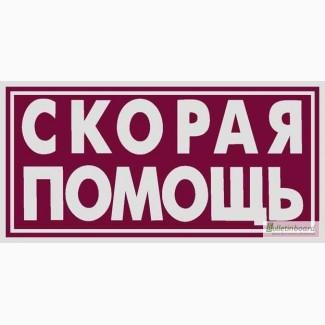 Ликвидация ЧП Днепр и область ( недорого )