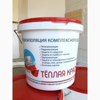 Жидкая теплоизоляция ТМ ТЕПЛАЯ КРАСКА