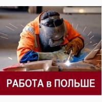 РАБОТА в Польше СВАРЩИКОМ для украинцев. Сварщик Вакансии в Польше