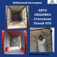Переоборудование микроавтобусов защита грузового отсека