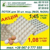 Нова Прокладка на 30 шт. яєць по 1.08 грн/шт. з пдв