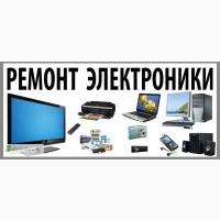 Ремонт портативной электроники и мелкой бытовой техники. Киев, Осокорки, Позняки