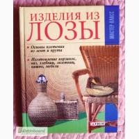Изделия из лозы. Автор: Онищенко В.В