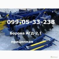 Дисковая борона АГД (2, 1Н) Прицепная цена характеристика продажа Борона Покупая АГД-2, 1Н
