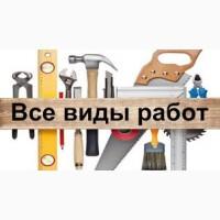 Ремонт Дач работаем с любовью Днепре и области