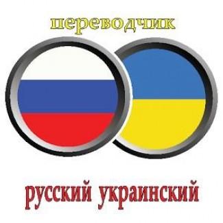 Ищу работу - Переводчик русский-украинский язык удаленно дистанционно