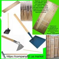 Держаки черенки для граблів, сап, совків, вантузів, швабр, мітел, лопат та ін. інвентарю
