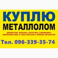 МЕТАЛЛОЛОМ. Куплю металлолом | Купим (Вывоз) Металлолом любой. Цена металлолома в Украине