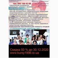 Обучение парикмахера, визажа, тату, маникюра и педикюра Харькове