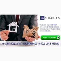 Кредит под залог недвижимости без привязки к валюте. Кредиты до 15 млн грн наличными