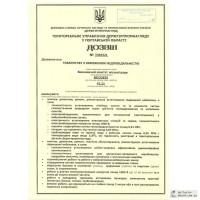 Разрешение на эксплуатацию Баллонов, компрессоров и сосудов под давлением