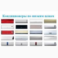 Продажа, монтаж кондиционеры: Gree, CooperHunter, Panasonic, Daikin, Dekker