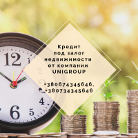 Выгодный кредит под залог квартиры Киев. Ипотека в Киеве