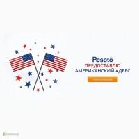 Американский адрес для покупок