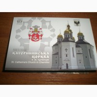 Екатериновская церков в г.Чернигове