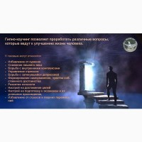 Бизнес–Тренинг от МАБ «Ментор». Гипно-коучинг