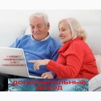 Пенсионерам-Подработка / Дополнительный Доход (В офисе и на Дому)