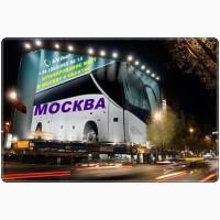 Автобус Луганск - Москва