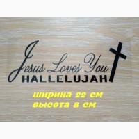 Наклейка на авто Иисус любит вас Черная на авто
