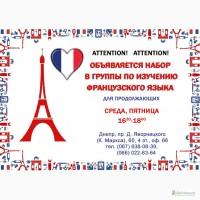 Французский для общения